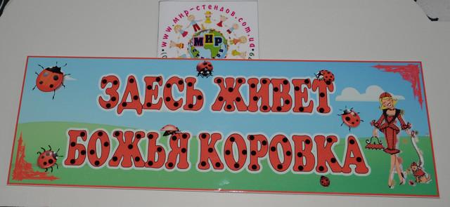 Табличка на группу детского сада Божьи коровки - фото 1