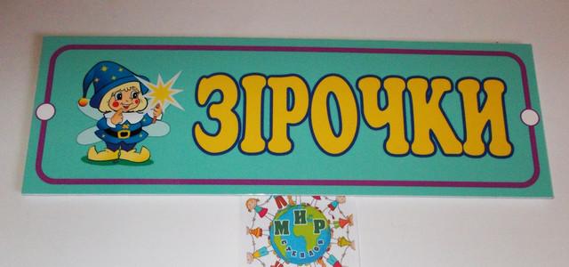 Табличка на группу Звездочки - фото 1