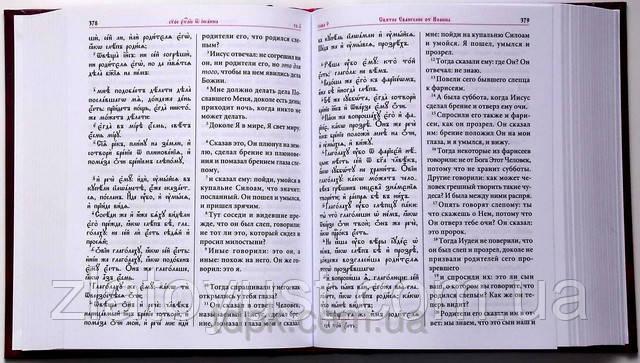 Новый Завет. C параллельным переводом (на церковнославянском и русском языках) - фото 1