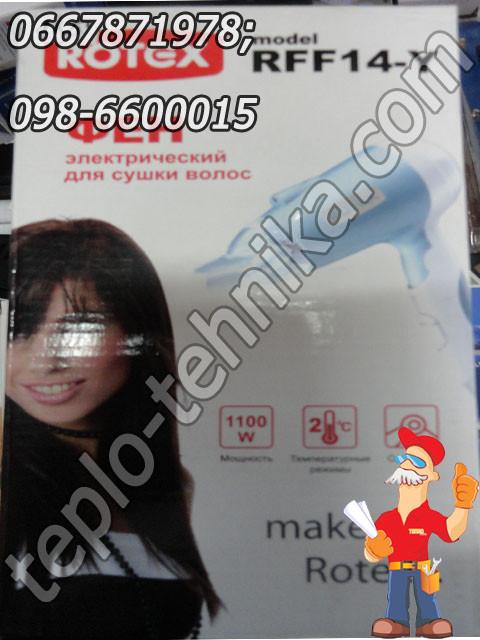 Инструмент для ухода за волосами (машинки для стрижки, фены, плойки, утюжки) - фото 8