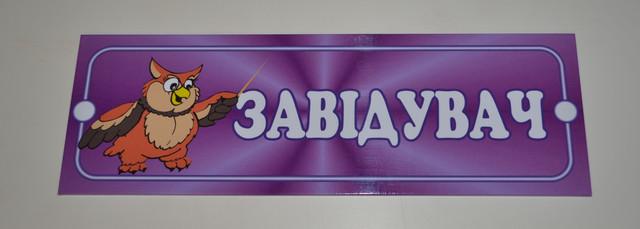Табличка для детского сада Заведующая - фото 1