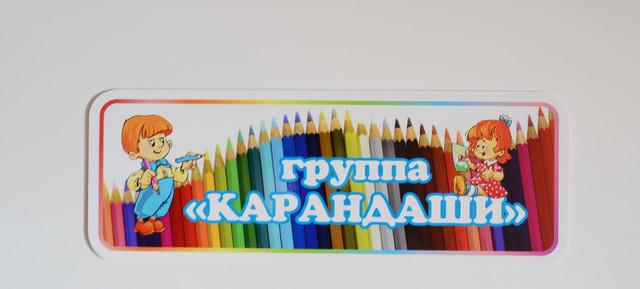 Табличка на группу детского сада Божьи коровки - фото 2