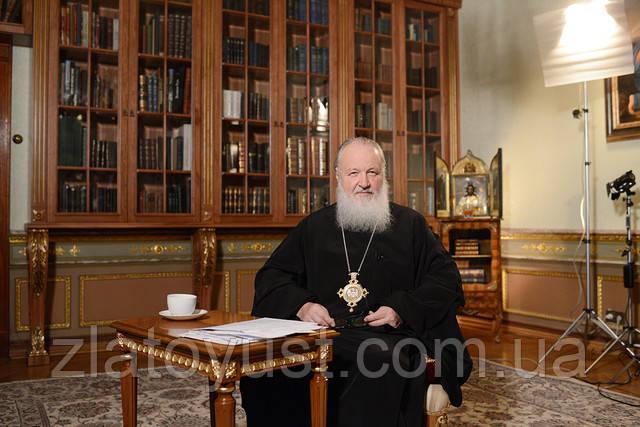Слово пастыря. Бог и человек. История спасения. Беседы о православной вере. Святейший Патриарх Кирилл - фото 1