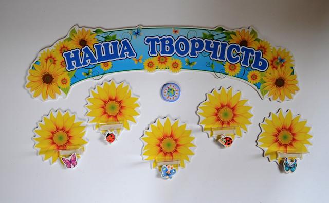 Стенд для выставки рисунков и поделок Подсолнушки 10 - фото 1