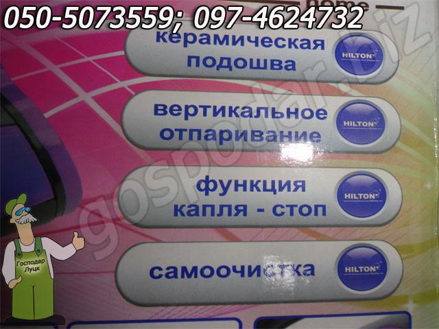 Новые утюги распродажа Hilton DB1223 - фото 8