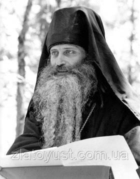 АПОКАЛИПСИС В УЧЕНИИ ДРЕВНЕГО ХРИСТИАНСТВА. Архиепископ Аверкий (Таушев). Иеромонах Серафим (Роуз) - фото 2