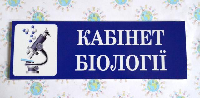 Табличка Кабинет Биологии - фото 1