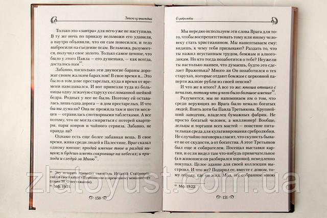 Записки из преисподней: о страстях и искушениях. Монахиня  Евфимия (Пащенко) - фото 3