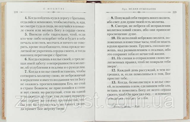 О молитве. Избранные изречения святых отцов - фото 2