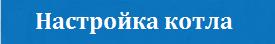 "Настенный электрический котел ""EOU"" - фото 12"