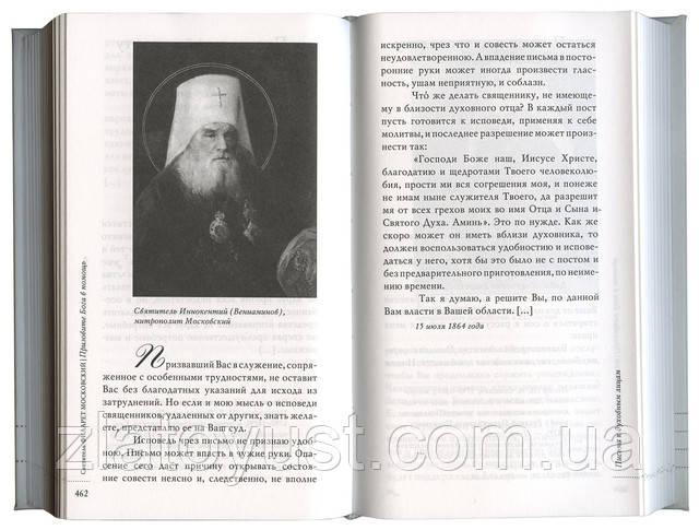 Призовите Бога в помощь: Сборник писем. Святитель Филарет Московский и Коломенский (Дроздов) - фото 1