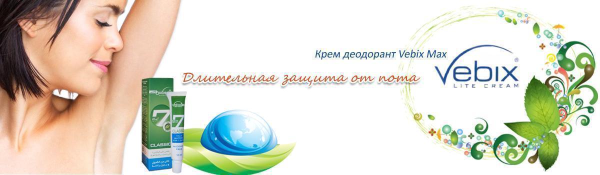 VEBIX антиперспирант BLUE Active Men антибактериальный Оригинал - фото 137463814_vebix_01.jpg