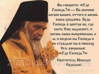 Миссионерские письма. Святитель Николай Сербский (Велимирович) - фото 1