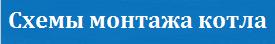"""Экономичный электрокотел """"EOU"""" (настенный) - фото 10"""