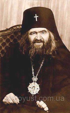 Святитель Иоанн Шанхайский и Сан-Францисский. Протоиерей Петр Перекрестов - фото 1
