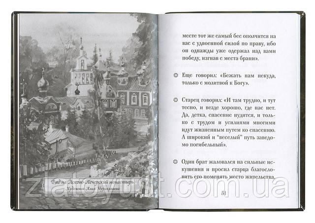 Архимандрит Иоанн (Крестьянкин). Рожнёва Ольга - фото 1