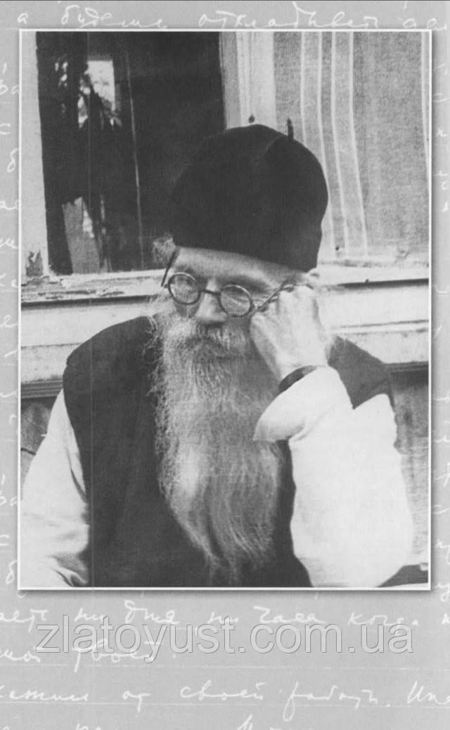Письма духовным детям. Игумен Никон (Воробьёв) - фото 3