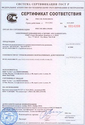 Сертификат соответствия на дозиметр