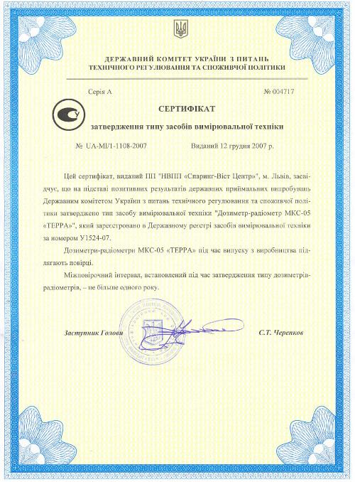 Сертифитат устверждения стредства измерительной техники