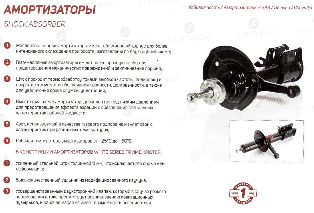 Амортизатор ГАЗель ГАЗ-2217, 2705, 3302 White-S перед-зад (стойка масляный) | Польша AURORA - фото aurora-harki-17.jpg