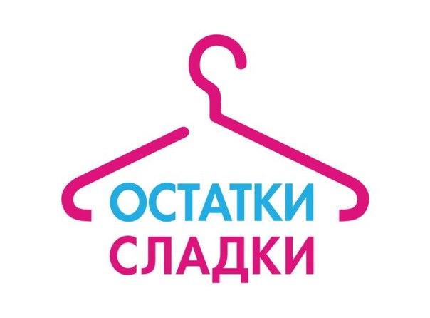 Ликвидания остатков детской обуви и одежды! - фото ostatki.jpg