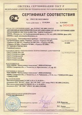 """Сертификат соответствия отпугивателей грызунов """"Торнадо"""""""