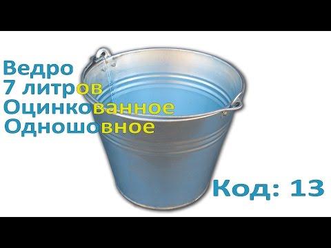 "Ведро 7л оцинкованное ""Метид""  + Видео обзор - фото https://youtu.be/glN2noIoLxo"