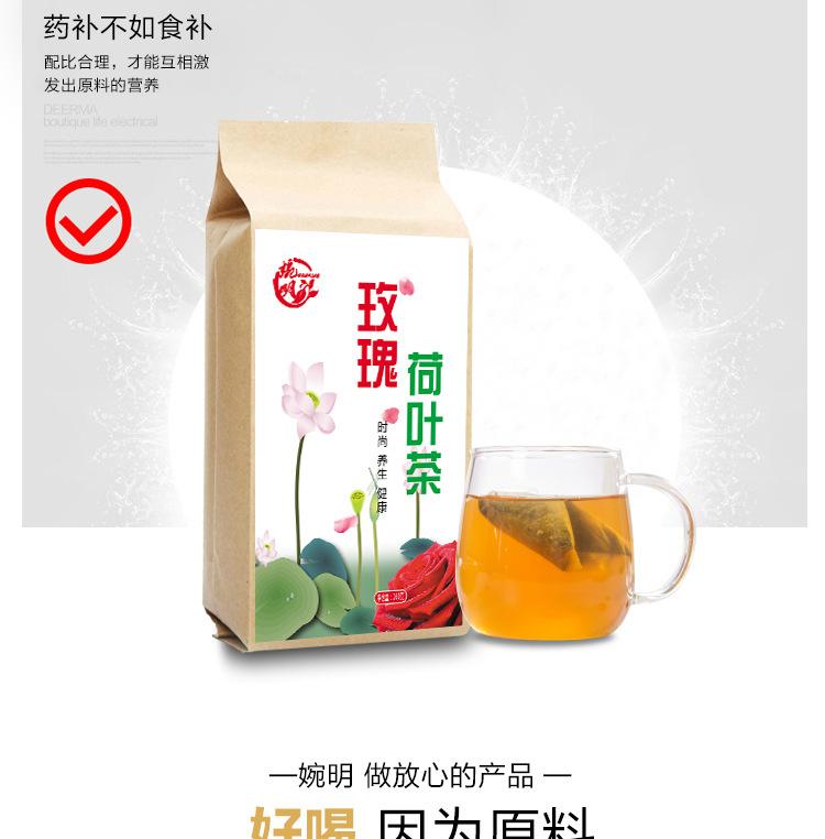 婉明玫瑰荷叶茶(3)_11