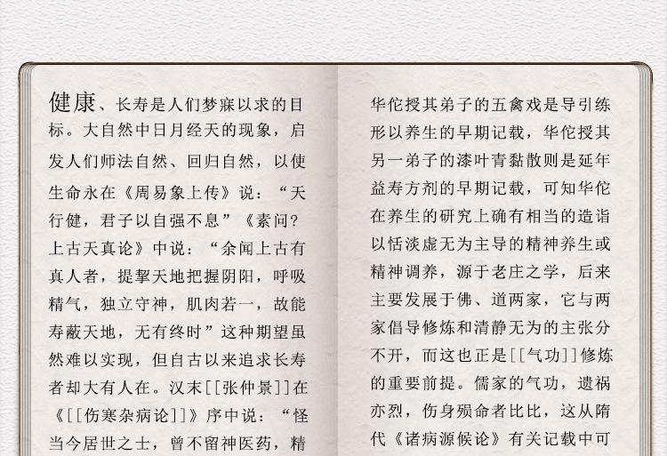 婉明金枪固本(3)_08