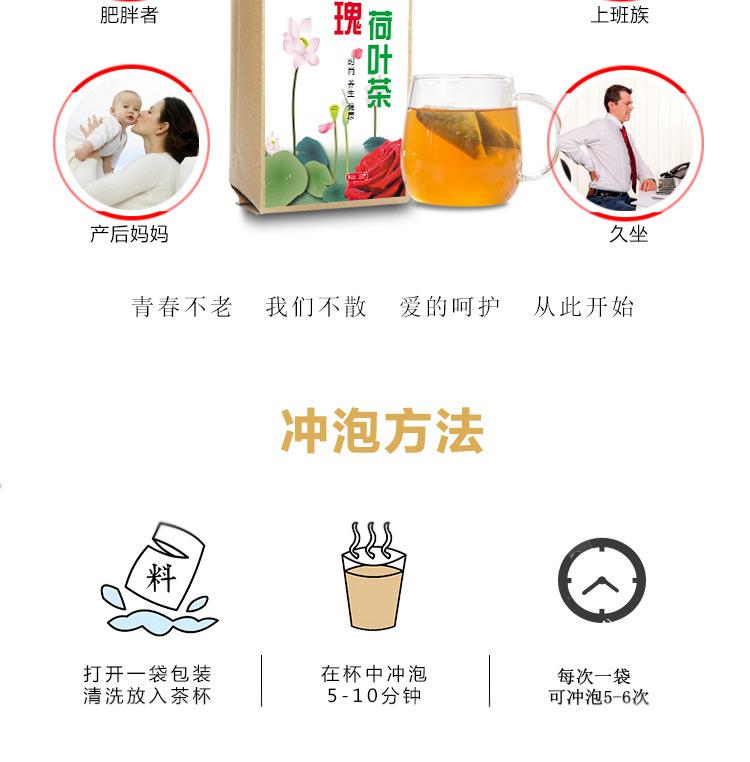 婉明玫瑰荷叶茶(3)_15