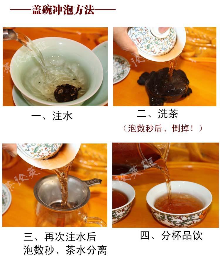 熟茶冲泡图