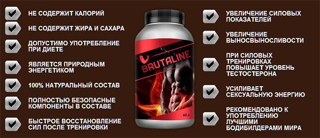 Польза Бруталина