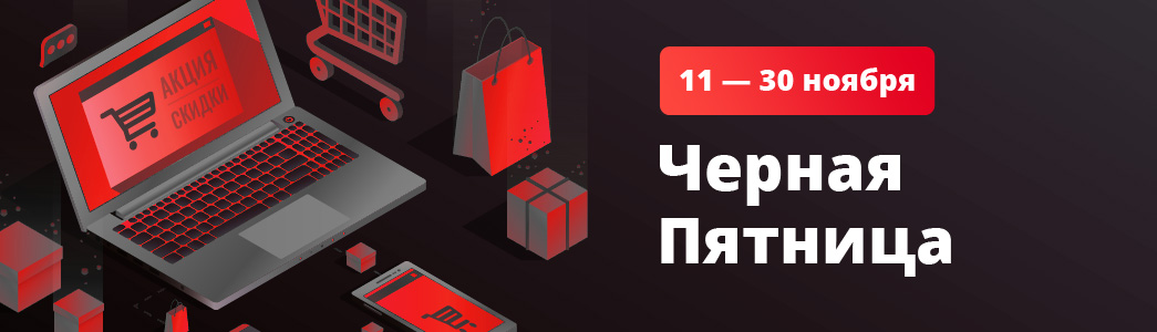 black_friday_banner_2018-3.jpg
